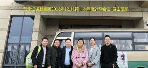 苏州汇源智囊团2018.12.11第一次年度计划会议-昆山留影