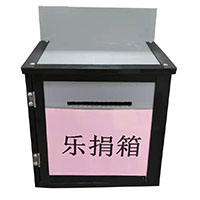 中空板投票募捐箱